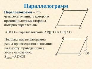 Параллелограмм Параллелограмм – это четырехугольник, у которого противоположн