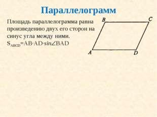 Параллелограмм Площадь параллелограмма равна произведению двух его сторон на