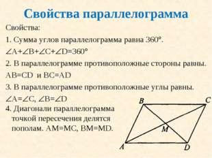 Свойства параллелограмма Свойства: Сумма углов параллелограмма равна 360. А