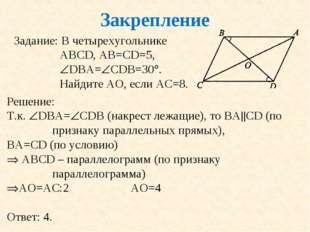 Закрепление Задание: В четырехугольнике АВСD, АВ=СD=5, DBA=CDB=30. Найдите