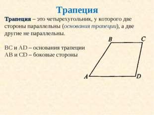 Трапеция Трапеция – это четырехугольник, у которого две стороны параллельны (