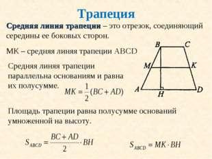 Трапеция Площадь трапеции равна полусумме оснований умноженной на высоту. Сре