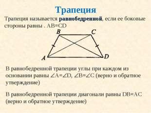 Трапеция Трапеция называется равнобедренной, если ее боковые стороны равны .
