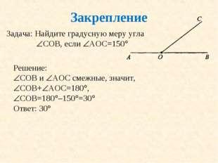 Решение: СОВ и АОС смежные, значит, СОВ+АОС=180, СОВ=180–150=30 Отве