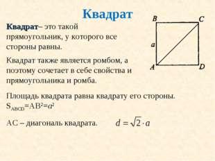 Квадрат Квадрат– это такой прямоугольник, у которого все стороны равны. Квадр