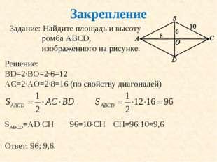 Закрепление Задание: Найдите площадь и высоту ромба ABCD, изображенного на ри