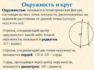 Окружность и круг Окружностью называется геометрическая фигура, состоящая из