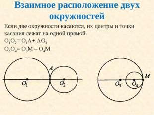 Взаимное расположение двух окружностей Если две окружности касаются, их центр