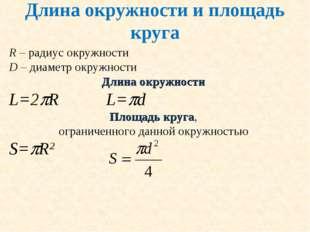 Длина окружности и площадь круга R – радиус окружности D – диаметр окружности