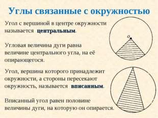 Углы связанные с окружностью Угол с вершиной в центре окружности называется ц
