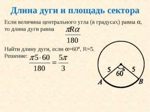 Длина дуги и площадь сектора Если величина центрального угла (в градусах) рав