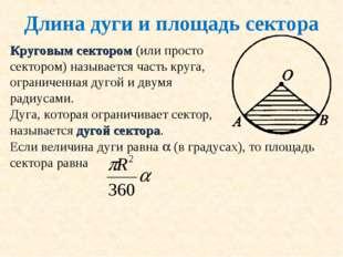 Длина дуги и площадь сектора Круговым сектором (или просто сектором) называет