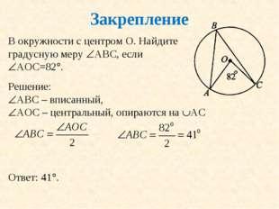 Закрепление В окружности с центром О. Найдите градусную меру АВС, если АОС=
