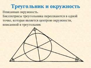Треугольник и окружность Вписанная окружность. Биссектрисы треугольника перес