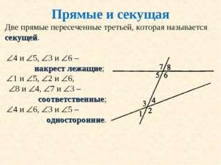 Прямые и секущая Две прямые пересеченные третьей, которая называется секущей.