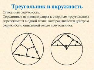 Треугольник и окружность Описанная окружность. Серединные перпендикуляры к ст