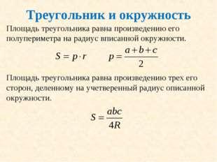 Треугольник и окружность Площадь треугольника равна произведению его полупери