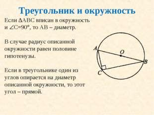 Треугольник и окружность Если ∆АВС вписан в окружность и С=90, то АВ – диам