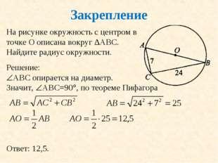 Закрепление На рисунке окружность с центром в точке О описана вокруг ∆АВС. На