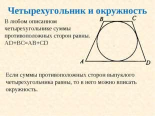 Четырехугольник и окружность В любом описанном четырехугольнике суммы противо