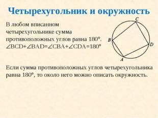 Четырехугольник и окружность В любом вписанном четырехугольнике сумма противо