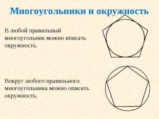 Многоугольники и окружность В любой правильный многоугольник можно вписать ок