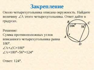 Закрепление Около четырехугольника описана окружность. Найдите величину А эт