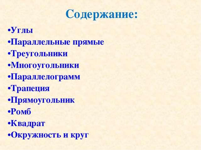 Содержание: Углы Параллельные прямые Треугольники Многоугольники Параллелогра...