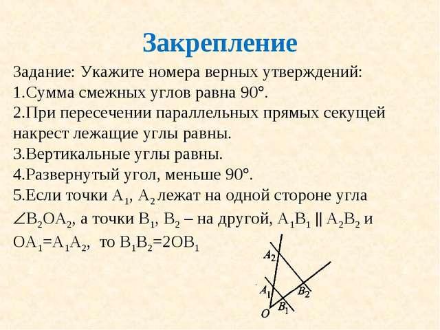 Закрепление Задание: Укажите номера верных утверждений: Сумма смежных углов р...