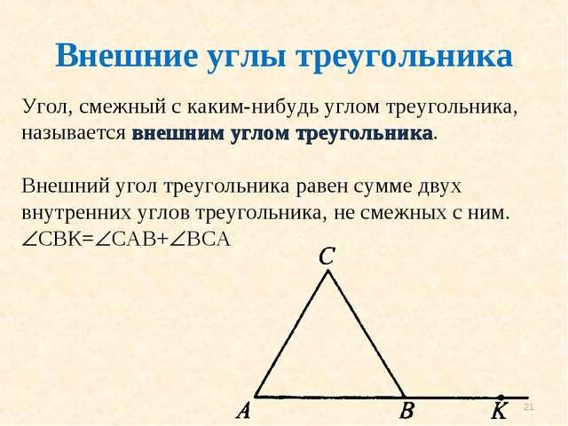* Угол, смежный с каким-нибудь углом треугольника, называется внешним углом т...
