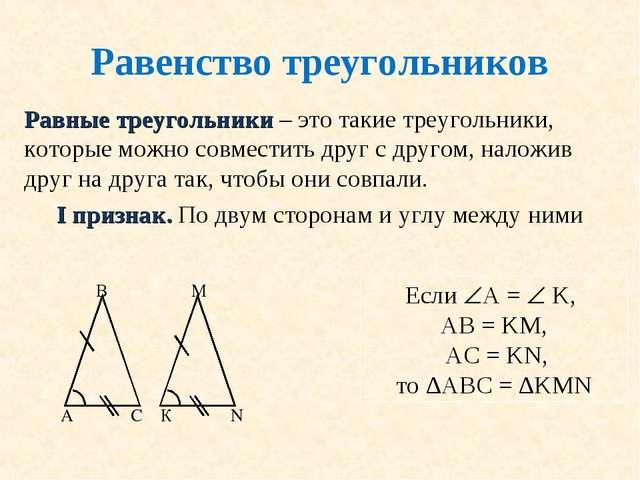 Равенство треугольников Равные треугольники – это такие треугольники, которые...