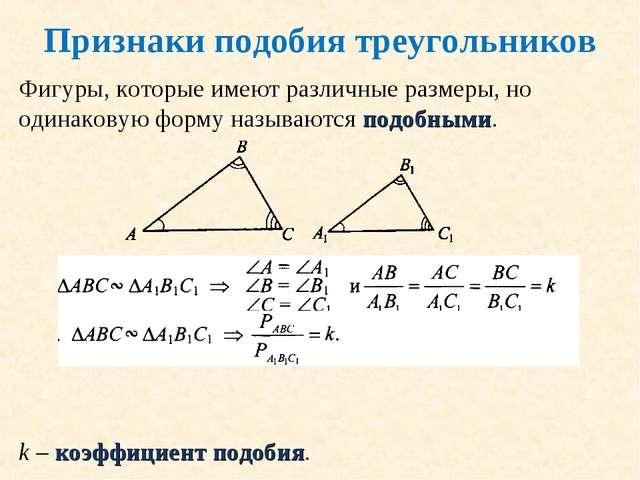 Фигуры, которые имеют различные размеры, но одинаковую форму называются подоб...