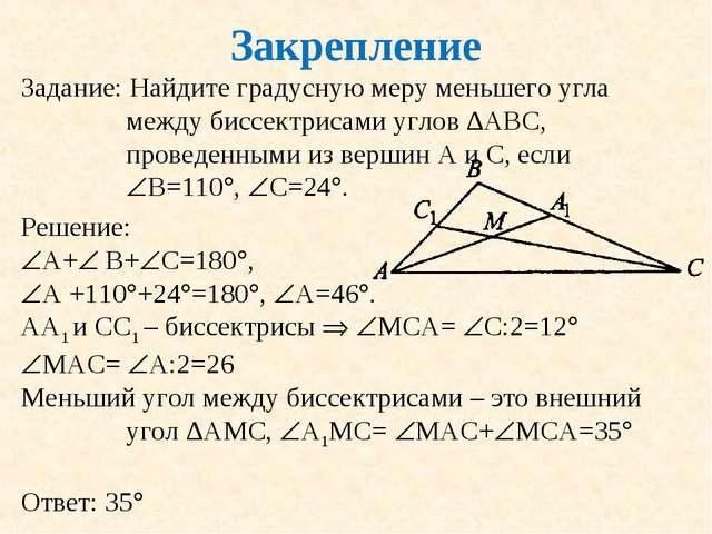 Закрепление Задание: Найдите градусную меру меньшего угла между биссектрисами...
