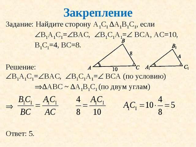 Закрепление Задание: Найдите сторону А1С1 ∆А1В1С1, если В1А1С1=ВАС, В1С1А1...