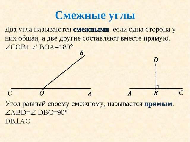 Два угла называются смежными, если одна сторона у них общая, а две другие сос...
