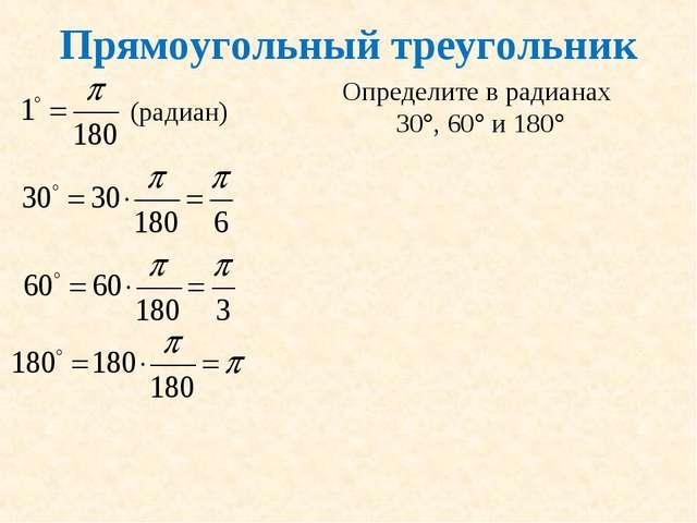 Прямоугольный треугольник (радиан) Определите в радианах 30, 60 и 180