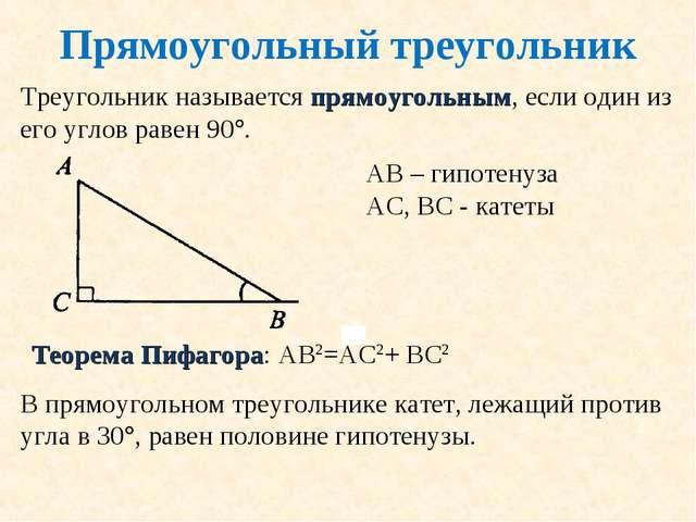 Прямоугольный треугольник Треугольник называется прямоугольным, если один из...