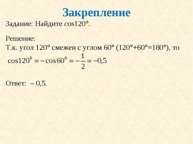 Закрепление Задание: Найдите cos120. Решение: Т.к. угол 120 смежен с углом...