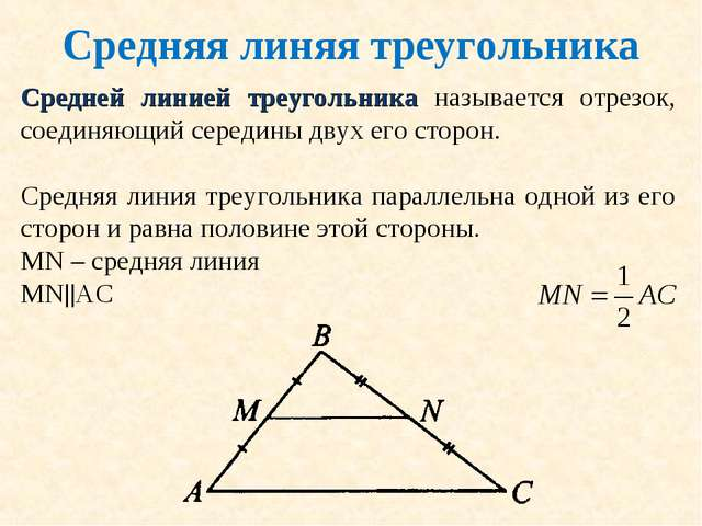 Средняя линяя треугольника Средней линией треугольника называется отрезок, со...