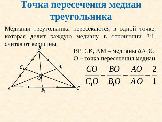 Точка пересечения медиан треугольника Медианы треугольника пересекаются в одн...
