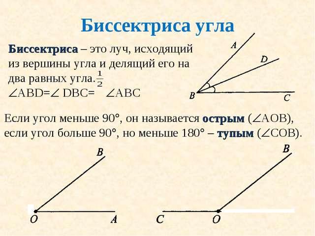 Биссектриса – это луч, исходящий из вершины угла и делящий его на два равных...