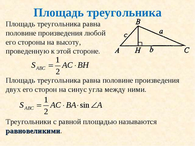 Площадь треугольника Площадь треугольника равна половине произведения любой е...