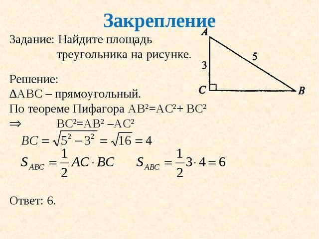 Закрепление Задание: Найдите площадь треугольника на рисунке. Решение: ∆АВС –...