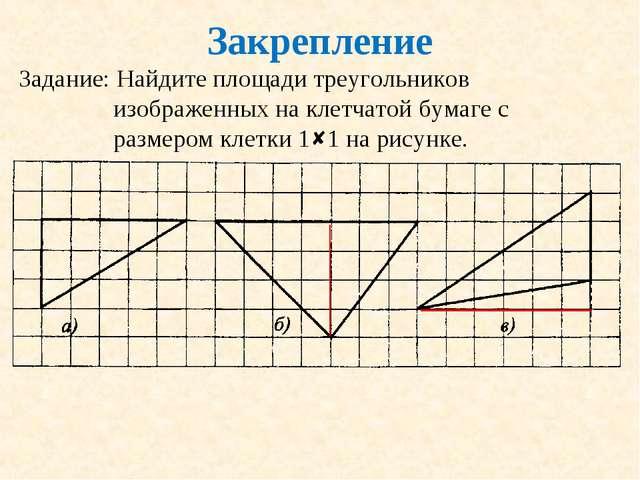 Закрепление Задание: Найдите площади треугольников изображенных на клетчатой...
