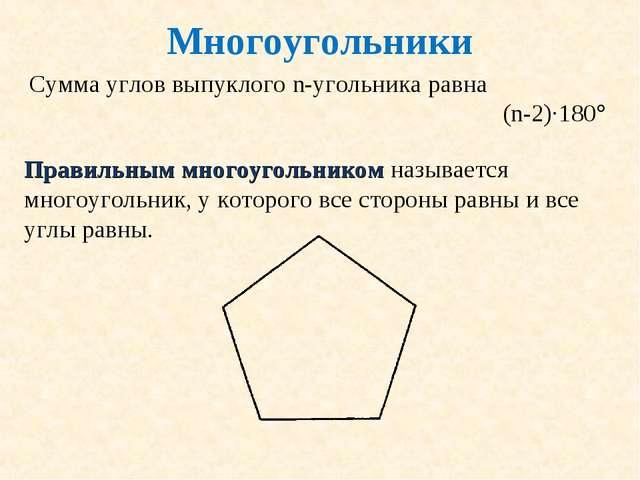 Многоугольники Сумма углов выпуклого n-угольника равна (n-2)·180 Правильным...