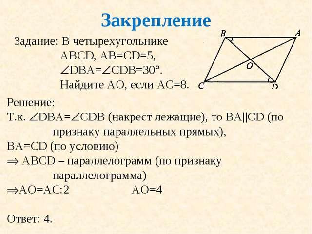 Закрепление Задание: В четырехугольнике АВСD, АВ=СD=5, DBA=CDB=30. Найдите...