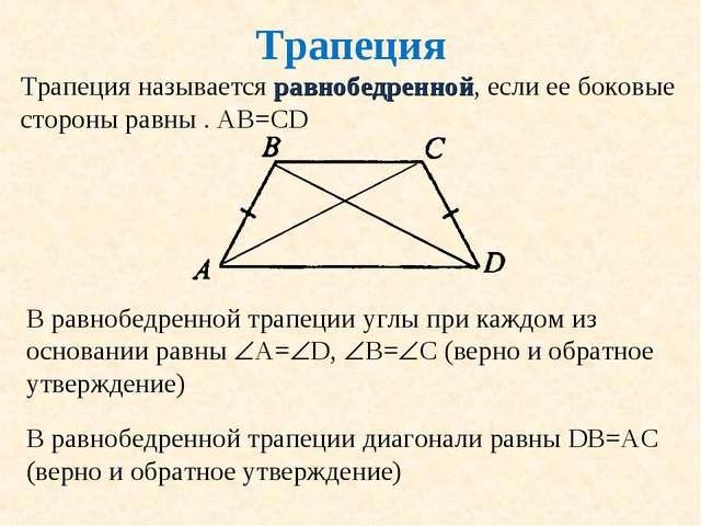 Трапеция Трапеция называется равнобедренной, если ее боковые стороны равны ....