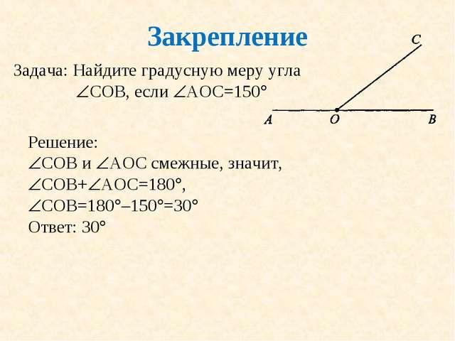 Решение: СОВ и АОС смежные, значит, СОВ+АОС=180, СОВ=180–150=30 Отве...