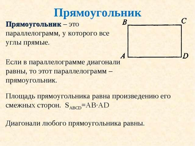 Прямоугольник Прямоугольник – это параллелограмм, у которого все углы прямые....