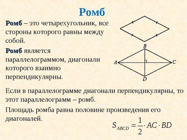 Ромб Ромб – это четырехугольник, все стороны которого равны между собой. Если...